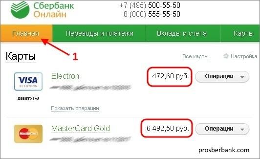 oficialniy-sayt-sberbank-lichniy-kabinet-voyti-v-lichniy-kabinet-onlayn-sberbank