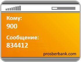Сбербанк как заблокировать карту по телефону