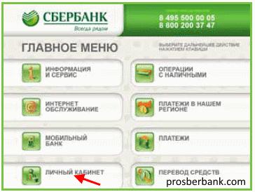 Команда для проверке долга сбербанк кредитка