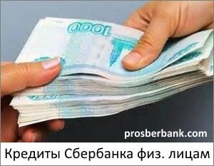 Сбербанк бланк на кредит скачать - ralimarmand's diary