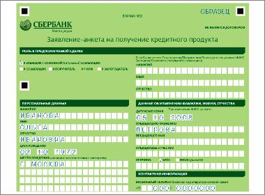 Бланк заявления на кредит сбербанк