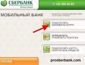 Установить мобильный банк сбербанк на телефон