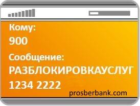 Как разблокировать Мобильный банк Сбербанка через телефон Где 1234 последние четыре цифры банковской карты 2222 контрольная информация Подробнее о цифровой контрольной информации вы сможете узнать в отделении