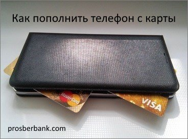 Инструкция по пользованию банкоматом Сбербанка.