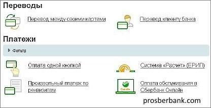 интернет банкинг бпс банка вход