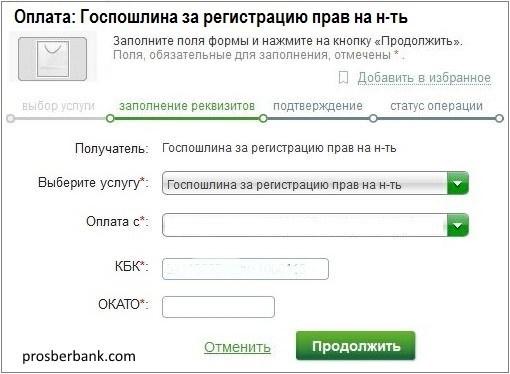 как оплатить пошлину за расторжение брака через сбербанк онлайн - фото 7