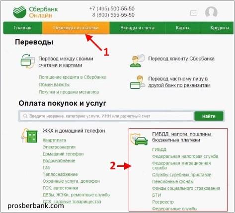 как оплатить пошлину за расторжение брака через сбербанк онлайн - фото 2