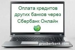 Как оплатить кредит других банков через Сбербанк Онлайн