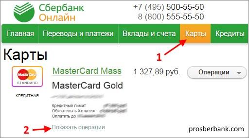 Где посмотреть выписку в сбербанк онлайн
