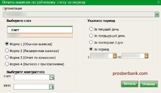 заявление на сбербанк бизнес онлайн образец заполнения - фото 10