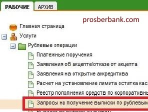сбербанк бизнес онлайн корпоративным клиентам вход