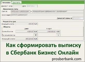 выписка по счету образец сбербанк