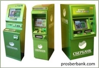 Как пополнить карту через банкомат сбербанка
