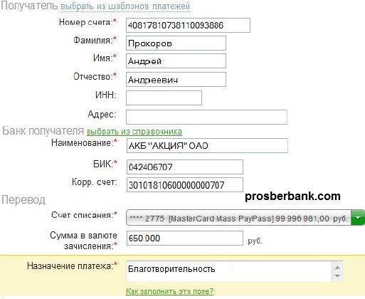 Способы списания денег по номеру карты, http