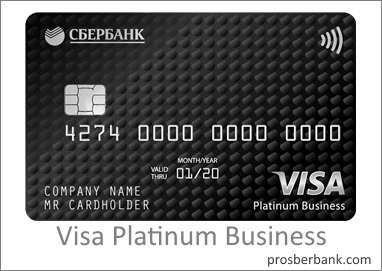 Visa Platinum Business Сбербанк