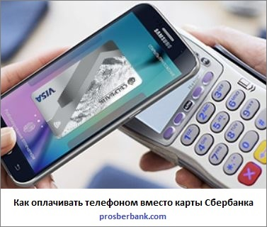 Оплата телефоном вместо карты Сбербанка