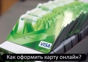 Как заказать карту Сбербанка через интернет
