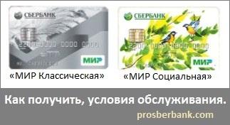 оформить банковскую карту сбербанка мир