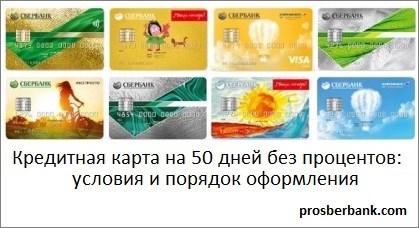 Кредитная карта сбербанка оформить 50