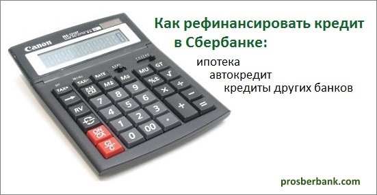 рефинансирование кредита в сбере