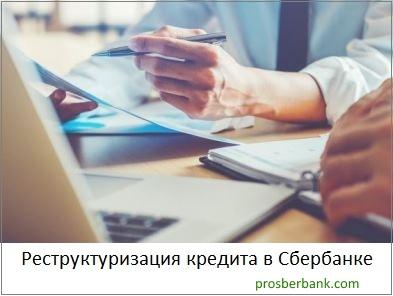 Реструктуризация кредита в Сбербанке физическому лицу