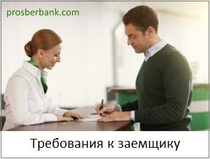 Требования Сбербанка к заемщику