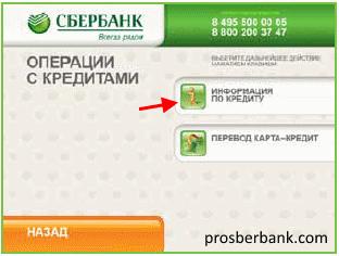 погашение кредита в рнкб