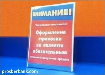 банк решение погашение кредита