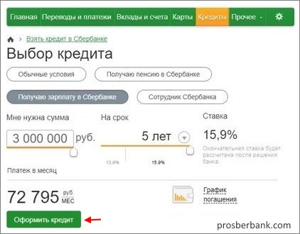 Кредит сбербанка для физических онлайн заявка банки кредит онлайн отп
