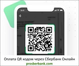 Как оплатить по QR коду Сбербанк Онлайн