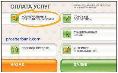 оплатить микрозайм через банковскую карту