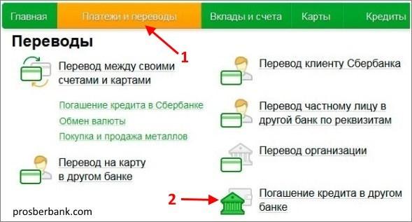 как оплатить кредит россельхозбанка через сбербанк онлайн