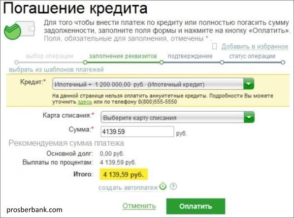 досрочное погашение кредита в сбербанке онлайн netflix