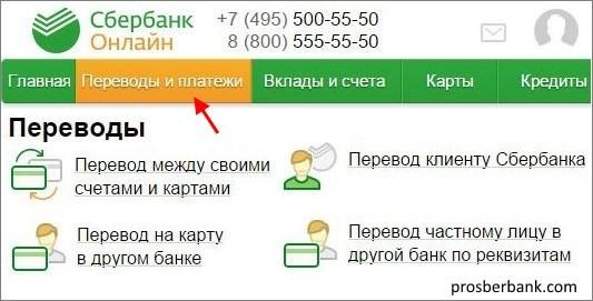 как онлайн перевести в другой банк могу ли я оформить кредит без страховки
