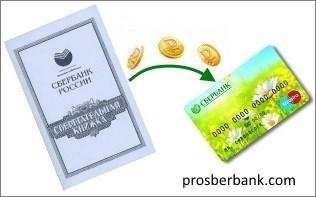 Как перевести деньги со сберкнижки на карту