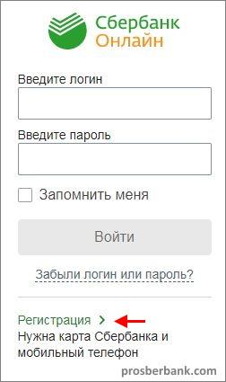 нажмите по ссылке регистрация