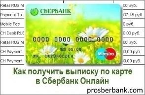Выписка из Сбербанка - как получить | В банковском отделении