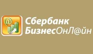 Официальный сайт сбербанка бизнес онлайн интернет клиент