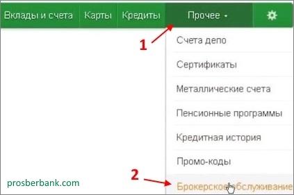 Как открыть брокерский счет в Сбербанк Онлайн