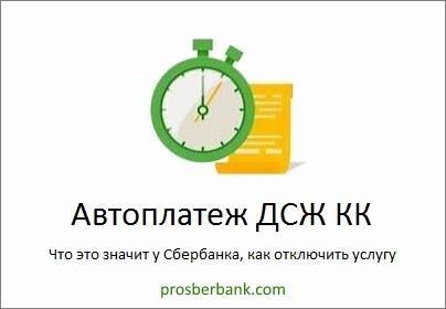 Автоплатеж ДСЖ КК Сбербанк