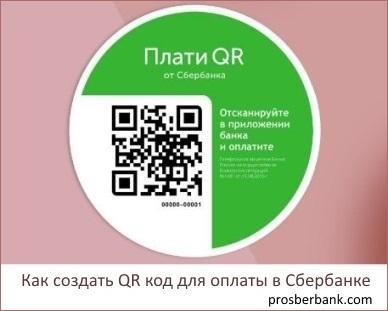 Как создать QR код для оплаты в Сбербанке