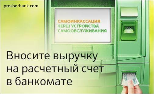 Самоинкассация Сбербанк через банкомат