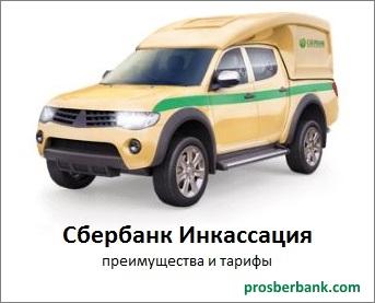 Сбербанк Инкассация