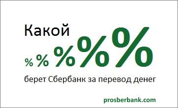 Сколько процентов берет Сбербанк за перевод денег
