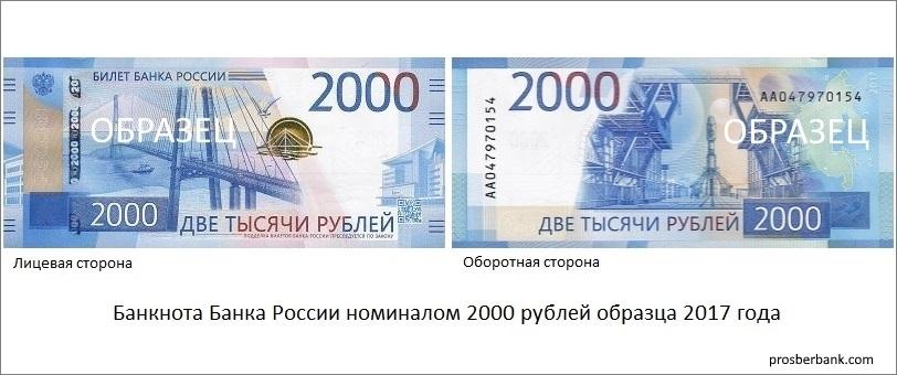 Банкнота 2000 рублей образца 2017 года