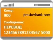 сколько стоит перевести деньги с карты сбербанка на карту сбербанка через 900