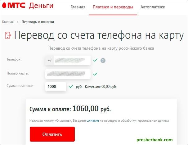 Кредит на сумму 200000