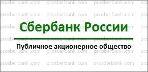 публичное акционерное общество сбербанк россии телефон