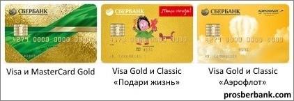 Кредитные карты с увеличенной суммой заемных средств